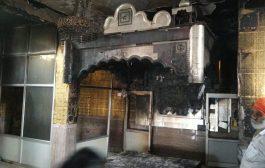 Ambala: Saroop of Sri Guru Granth Sahib burnt in an incident of Fire